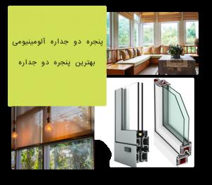 انواع پنجره دو جداره آلومینیومی